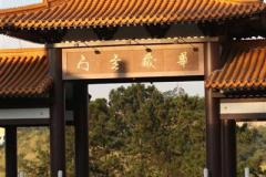 Templo_Zu_Lai_054